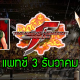 แพทช์ 3 ธ.ค. Evolution Skin : Kyo, Rugal, Buakaw Skin, Twitch TV !